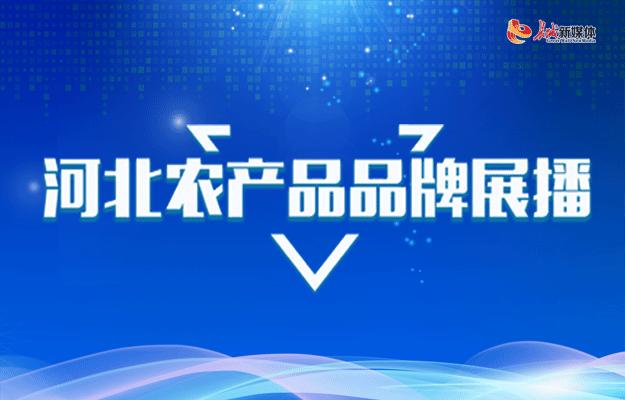 河北农产品品牌展播