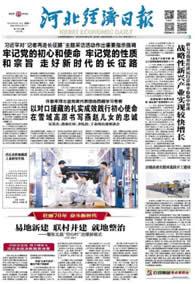 河北经济日报0819