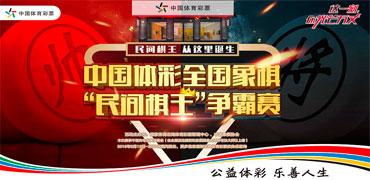 中国体彩全国象棋民间棋王争霸赛等你来战!