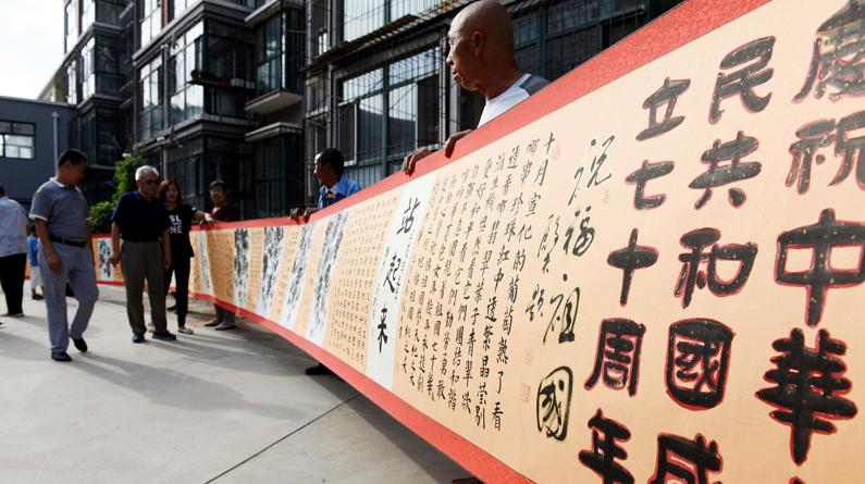 河北张家口:为庆祝新中国成立70周年 宣化祖孙三代共绘20米书画长卷《祝福祖国》
