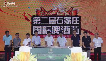 第二届石家庄国际啤酒节今日开幕