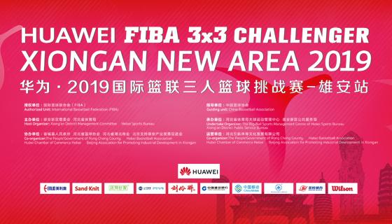 【专题】2019国际篮联三人篮球挑战赛——雄安站