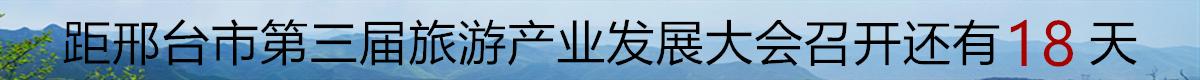 邢台市旅游产业发展大会