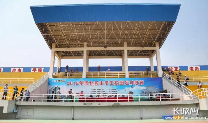 2019年河北省中学生校园足球联赛圆满落幕