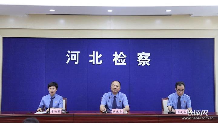 河北省检察院通报保障民营经济健康发展情况