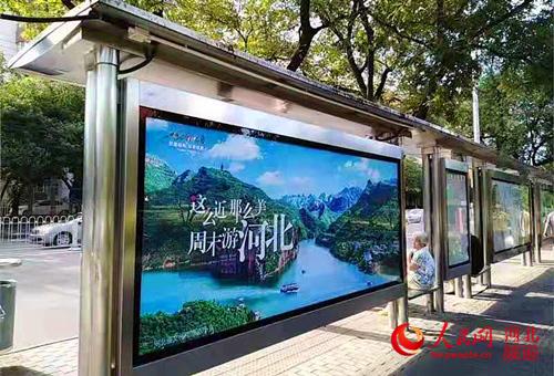 """""""周末游河北""""主題宣傳活動在北京舉行"""