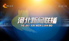 《河北新闻联播》20190818