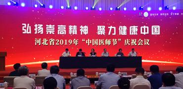"""河北省2019年""""中国医师节""""庆祝活动在石举行"""