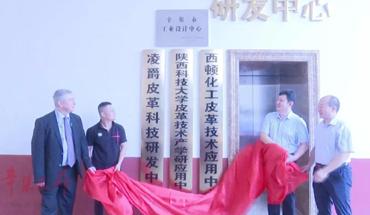 校企共建皮革产学研中心 陕西科大签约辛集