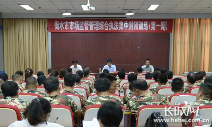 衡水市市场监管综合执法首期集中封闭训练开班