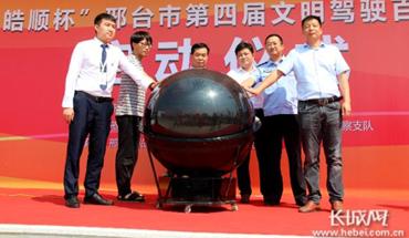 邢台市第四届文明驾驶百日竞赛正式启动