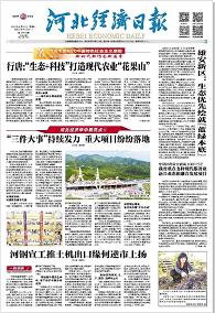 河北经济日报0821