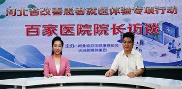 河北省人民医院:为患者提供安全优质的医疗服务