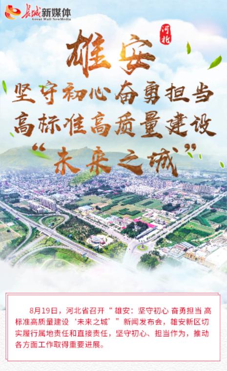 """【发布会图解】雄安:高标准高质量建设""""未来之城"""""""