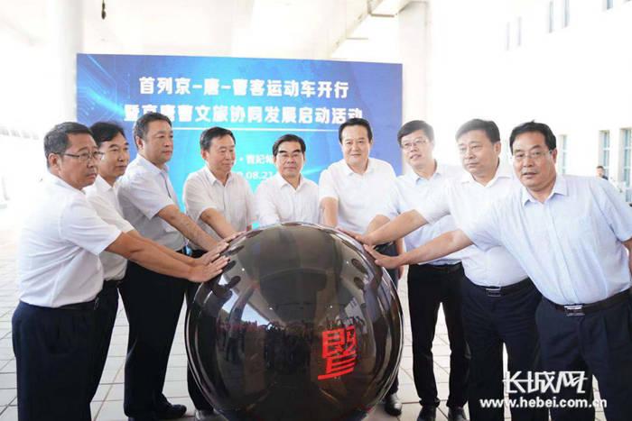首列京-唐-曹客运直通动车组列车正式开通运行