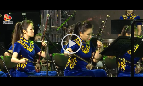 在塞罕坝,聆听民族管弦乐《大河之北》