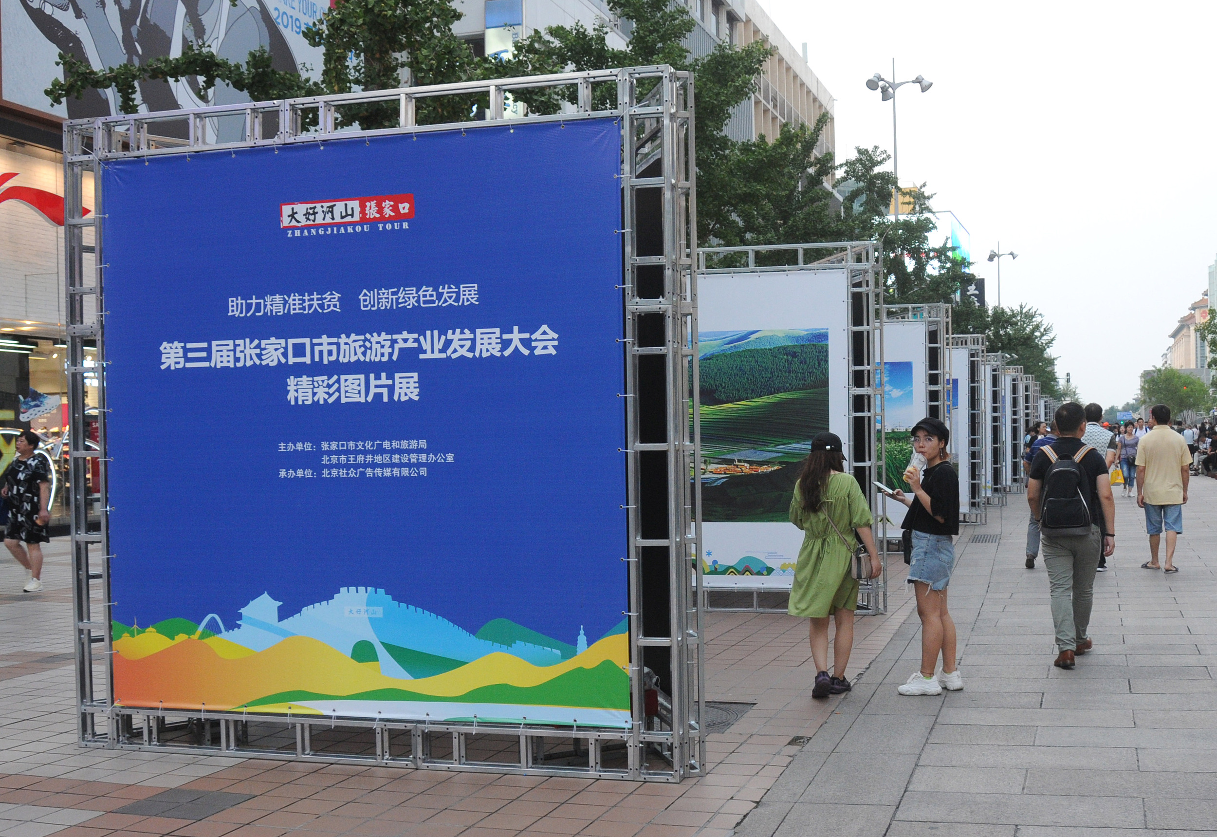 北京:第三届张家口市旅发大会精彩图片展亮相王府井