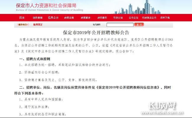 http://www.bdxyx.com/baodingjingji/36887.html