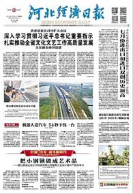 河北经济日报0822