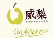 【河北省农业重点培树品牌】 威梨