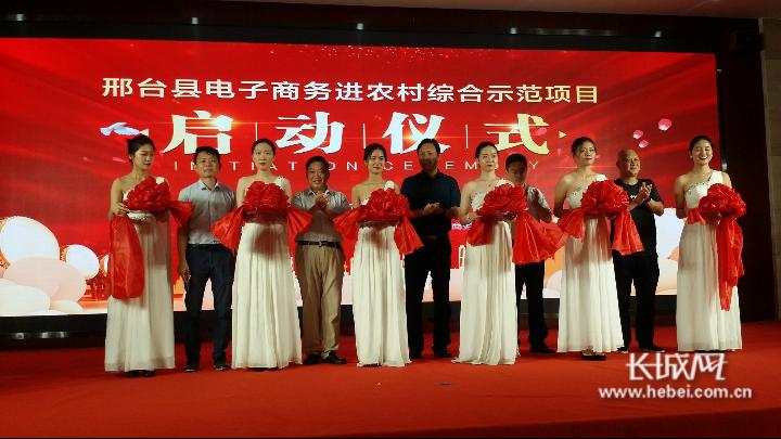 邢台县举办电子商务进农村综合示