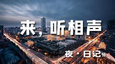 夜经济,是城市繁荣不可或缺的一部分。
