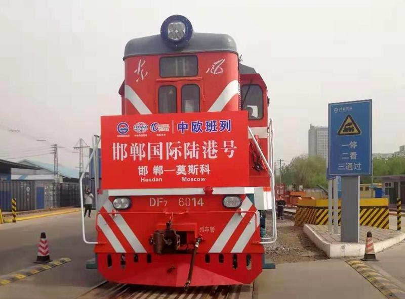 """第五列""""邯郸国际陆港号""""中欧班列发车"""