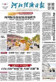 河北经济日报(2019.08.24)