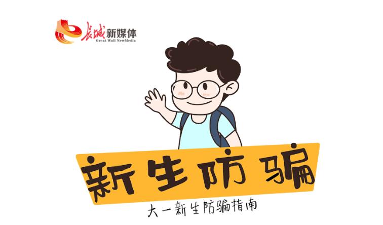 【漫画】开学季 收下这份大学新生防骗指南!