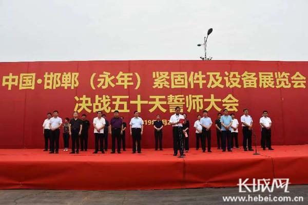 中国·邯郸(永年)紧固件及设备展览会隆重誓师