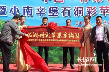 怀来:小南辛堡石洞彩苹果采摘文化活动
