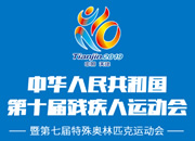 相约天津 全国第十届残运会