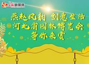河北省第三届园林博览会等你来