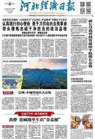 河北经济日报(2019.8.26)