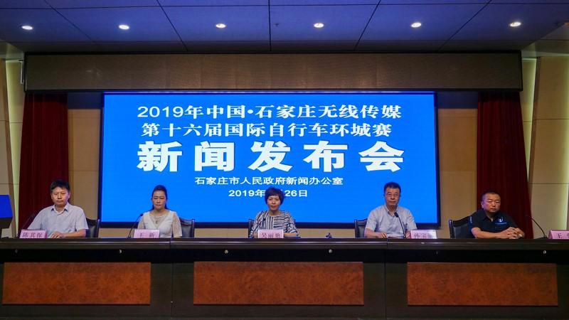 石家庄自行车环城赛8月31日开赛 部分路段将禁行