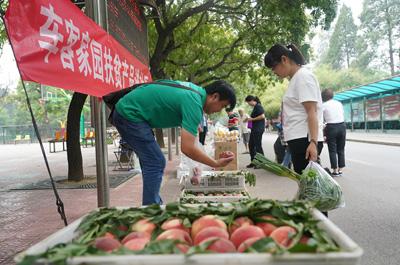 北京:扶贫产品进社区