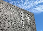 微视频|汉代就流行烤串儿?跟着瑜琨探访蔚州博物馆!