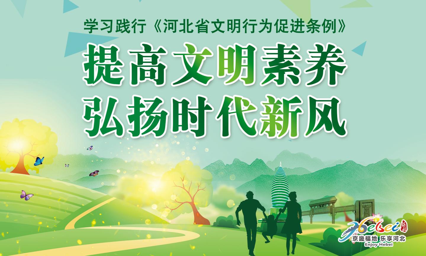 河北省文明行为促进条例