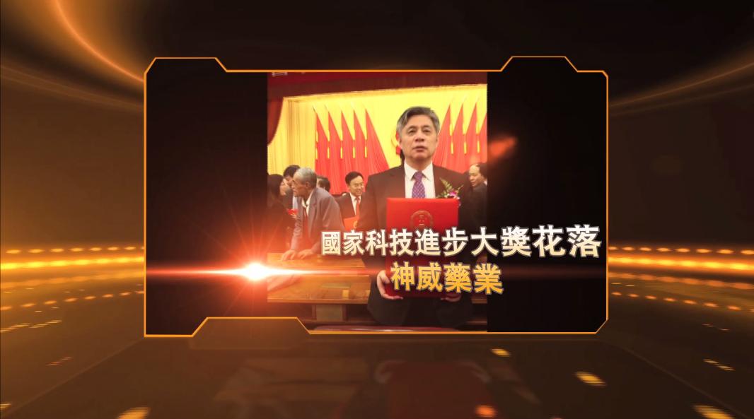 国家科技进步二等奖神威专题片