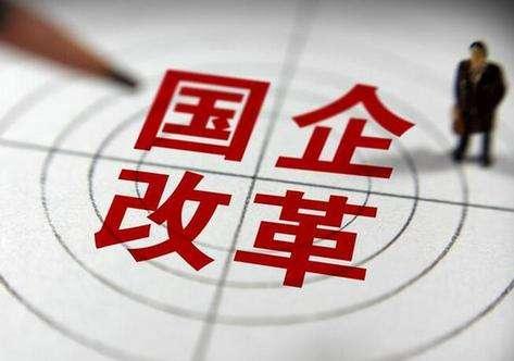 """沪深沈敲定国企""""综改试验""""2022目标"""