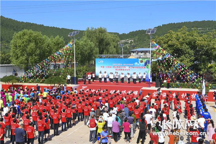 遵化:沙石峪第五届葡萄文化节火热开幕