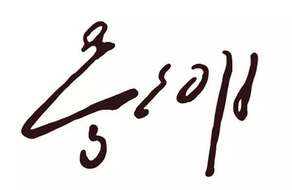 """【长城评论】禁火令出现县长""""艺术签名"""",太不严肃"""