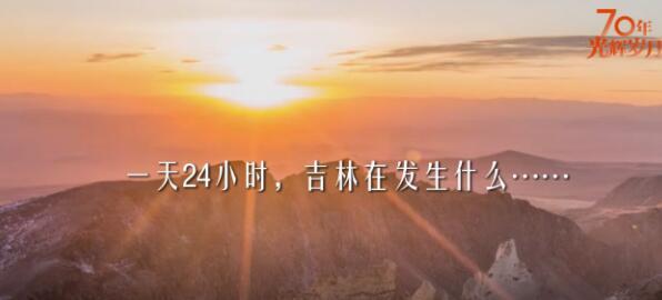 微视频 | 吉林24小时