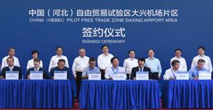 中国(河北)自贸试验区大兴机场片区正式挂牌