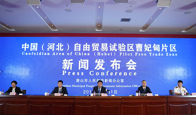 中国(河北)自由贸易试验区曹妃甸片区新闻发布会