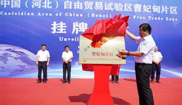 中国(河北)自由贸易试验区曹妃甸片区正式挂牌