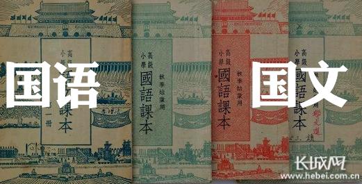 【开学季】小小课本 大有文章