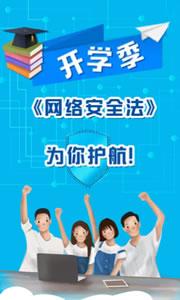 【H5】开学季,《网络安全法》为你护航!