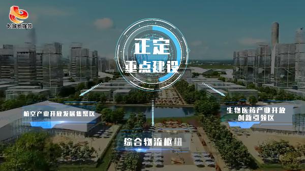四个片区,河北自贸区揭开面纱