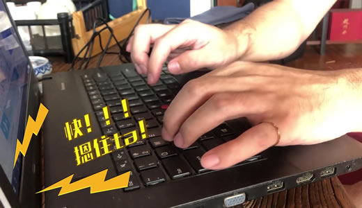 快!摁住那个键盘侠!